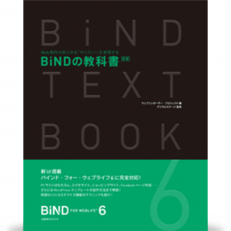 bind_book.png