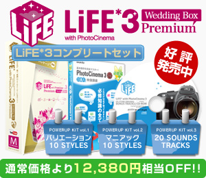 『LiFE* with PhotoCinema 3 -コンプリートセット-』好評発売中!通常価格より12,380円相当OFF!!