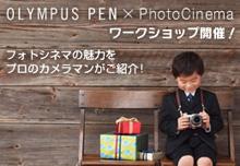 OLYMPUS PEN×フォトシネマのワークショップイベント