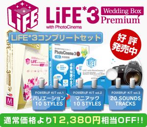 LiFE*3 コンプリートセット