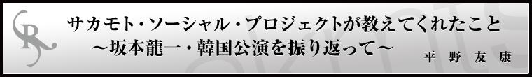 サカモト・ソーシャル・プロジェクトが教えてくれたこと〜坂本龍一・韓国公演を振り返って〜平野友康