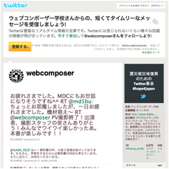 @webcomposer