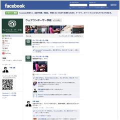 Facebookページ「ウェブコンポーザー学校」