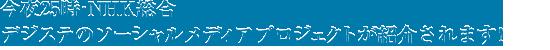今夜25時・NHK総合 デジステのソーシャルメディアプロジェクトが紹介されます!