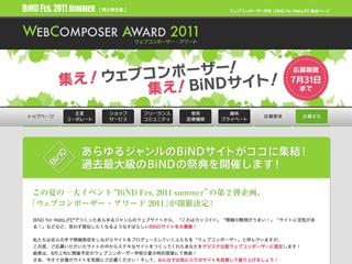 ウェブコンポーザー・アワード 2011