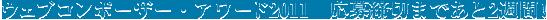 ウェブコンポーザー・アワード2011 応募締切まであと2週間!