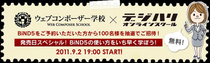 ウェブコンポーザー学校×デジタルハリウッド 発売日スペシャル!BiND5の使い方をいち早く学ぼう!