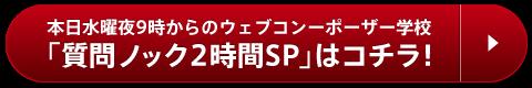 本日水曜夜9時からのウェブコンーポーザー学校「質問ノック2時間SP」はコチラ!