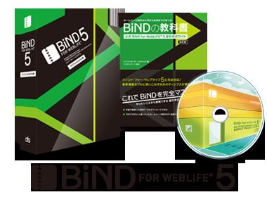 BiND無料アップグレードキャンペーン