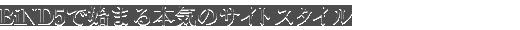 BiND5で始まる本気のサイトスタイル