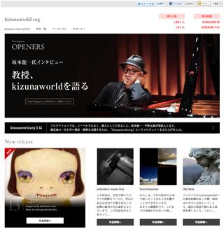 東日本大震災被災地支援プロジェクト『kizunaworld.org』
