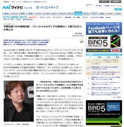 平野友康×竹中直純対談『ソーシャルメディアの夜明け』で語りたかった事とは