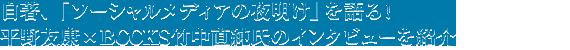 自著、「ソーシャルメディアの夜明け」を語る!平野友康×BCCKS竹中直純氏のインタビューを紹介