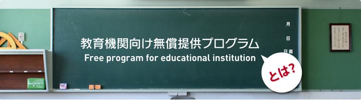 教育機関向け無償提供プログラム