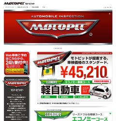 奈良の車検専門店「MOTOPIT」
