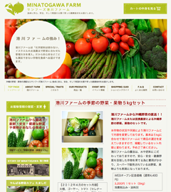 沖縄県東村「サンフーズ港川ファーム」の直販サイト