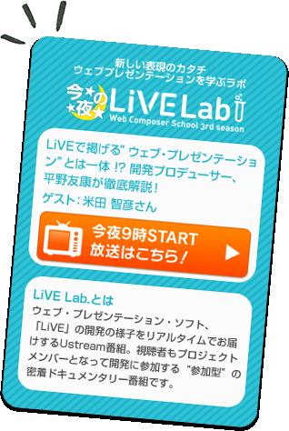 �����LiVE Lab