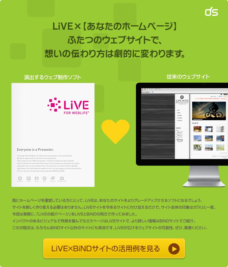 LiVE × あなたのホームページ ふたつのウェブサイトで、想いの伝わりかたは劇的に変わります。
