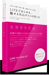 「LiVEではじめる、魅せるwebサイトの作り方」