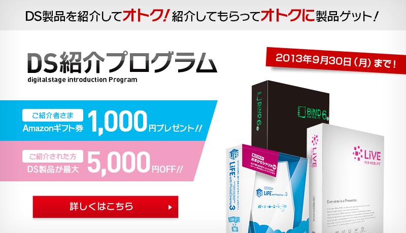 DS紹介プログラム
