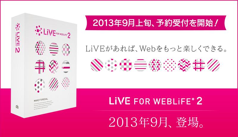 LiVE2予約受付開始!