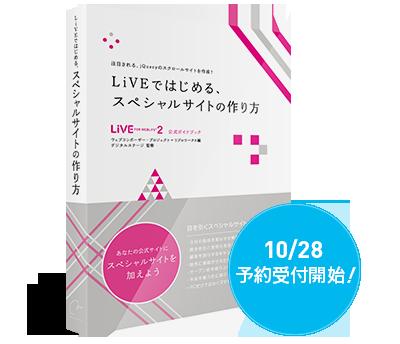 LiVE2公式ガイドブック 予約受付中!