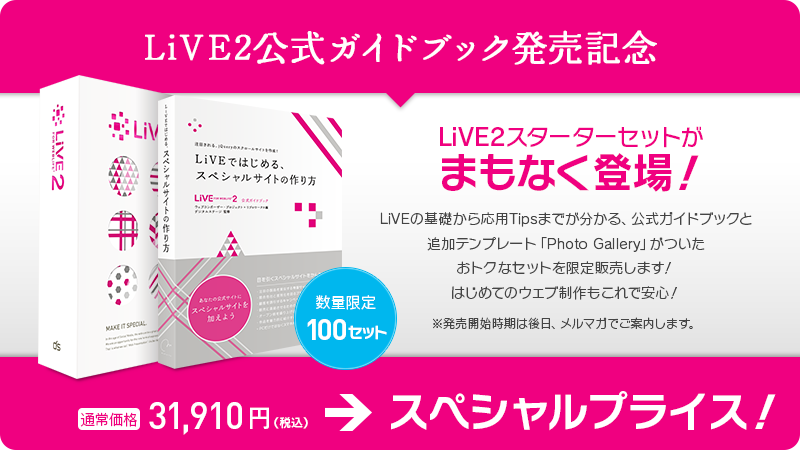 LiVE2公式ガイドブック発売記念