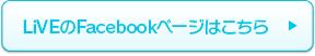 LiVEのFacebookページはこちら