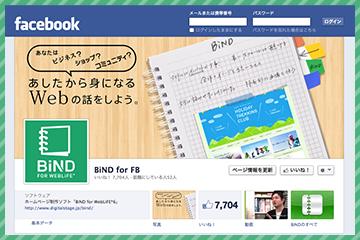 BiND Facebookページ