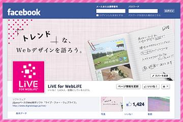 LiVE Facebookページ