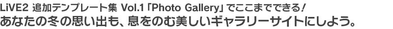 ナイスサイト GalleryとFacebookページがリニューアル!