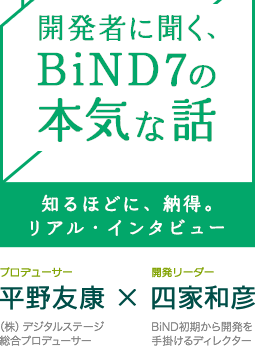 開発者に聞く、BiND7の本気な話