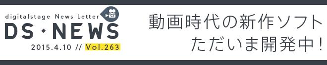 DS NEWS