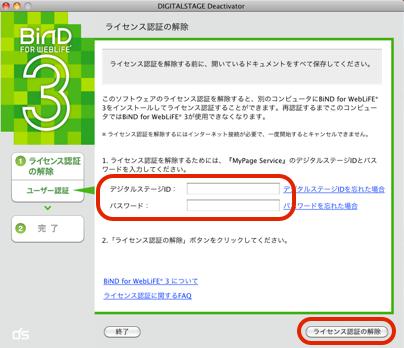Macライセンス解除画面.png