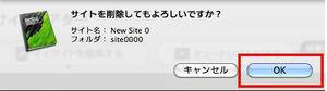 サイト削除3.png