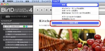 ライセンス認証解除画面(mac).pngのサムネール画像