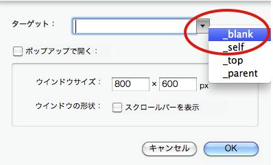 リンクパーツターゲット設定.png