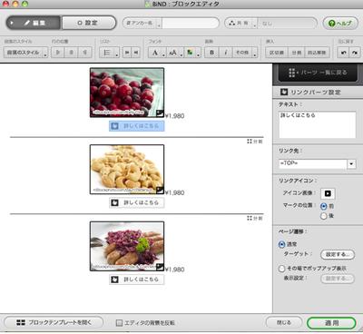 リンクパーツブロックエディタ画面.png