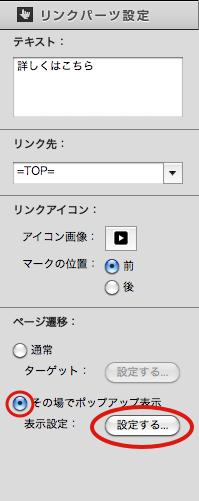リンクパーツ設定その場でポップアップ表示設定.png