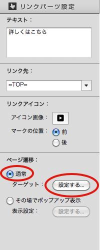 リンクパーツ設定ターゲット.png