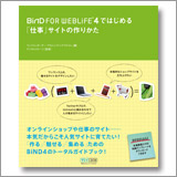 BiNDの教科書 公式BiND for WebLiFE*4 逆引きガイド