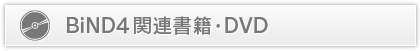 BiND4関連書籍・DVD