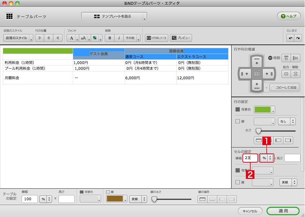 http://www.digitalstage.jp/support/bind4/manual/4_3_04_04.jpg