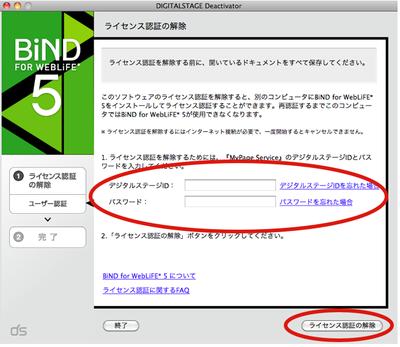 ライセンス解除Mac.png