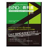 BiNDの教科書 公式BiND for WebLiFE*5 逆引きガイド