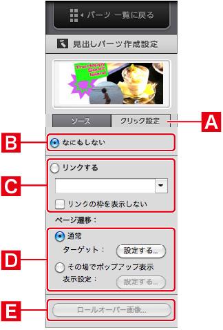 http://www.digitalstage.jp/support/bind5/manual/4_1_13_03.jpg