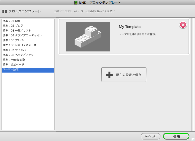 http://www.digitalstage.jp/support/bind5/manual/blocktempuser2.png