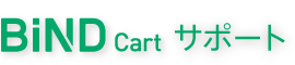 BiNDカート 製品サポート