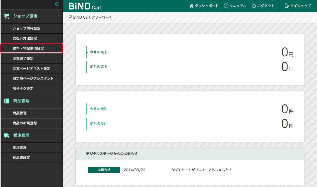 http://www.digitalstage.jp/support/bindcart/manual/fc3-3_01.jpg