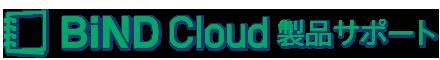 BiND Cloud 製品サポート